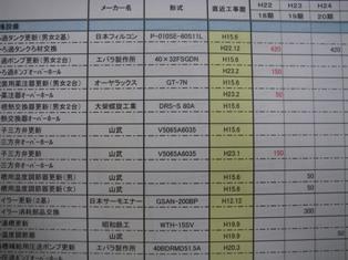 1105chuukei-02.JPG