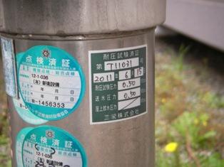 110615sousuikan-05.JPG