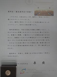 1603saibaninn-02.JPG