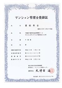 マンション管理士登録証の写真