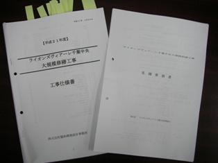 gyoushaboshuu-3.JPG