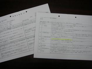 gyoushaboshuu-4.JPG