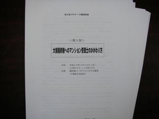 1101proners-03.JPG